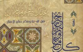 تهنئه بمناسبه عيد الفطر المبارك